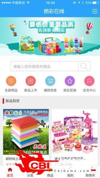酷彩在线优惠购物图0