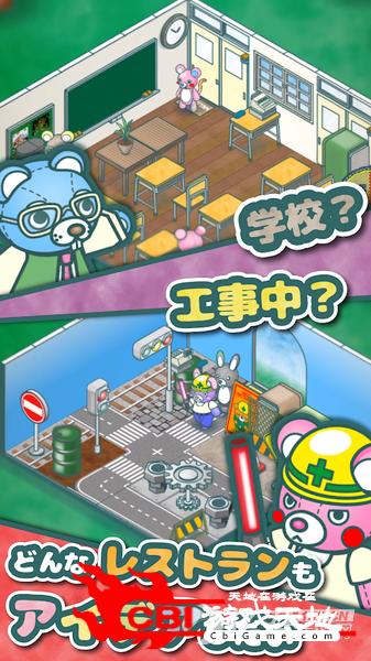 玩具熊餐厅图2