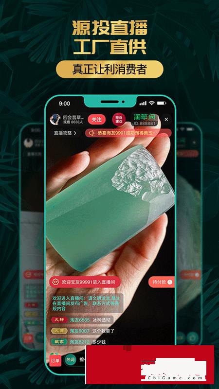 淘翠珠宝网络购物图0