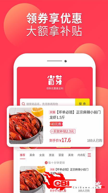 省芽购物app图0