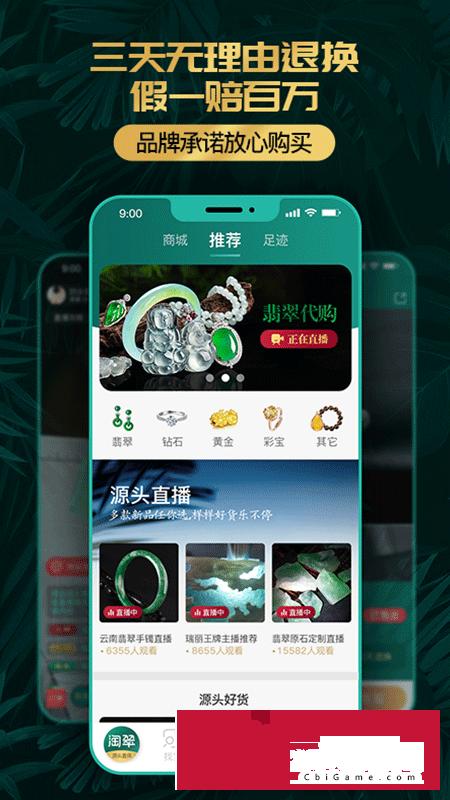 淘翠珠宝网络购物图1