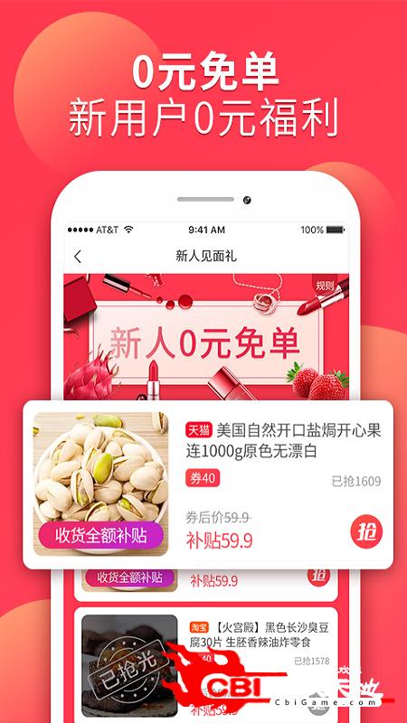 省芽购物app图2