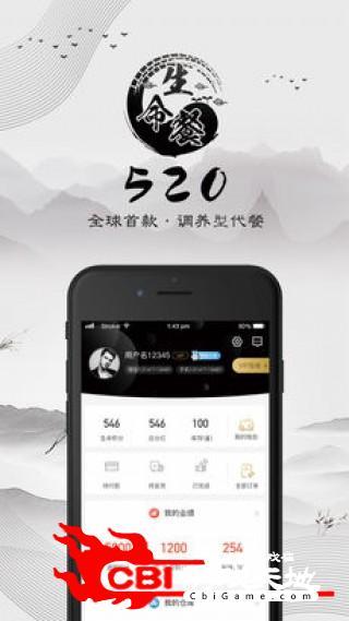 生命餐采购app图3
