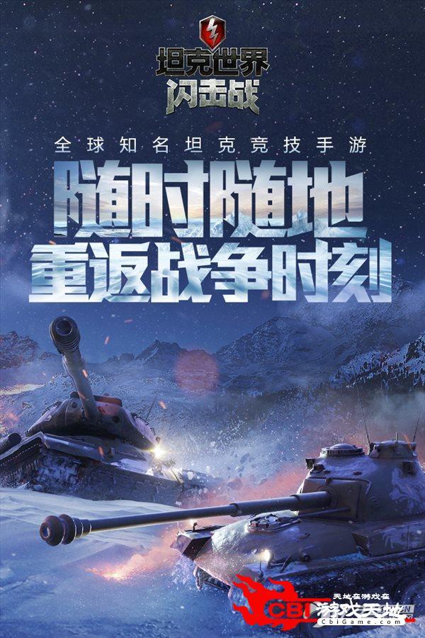 坦克世界闪击战图0