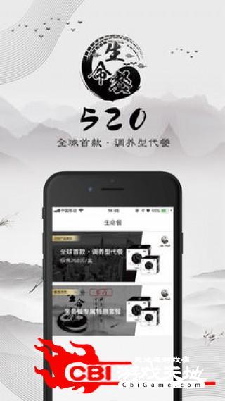 生命餐采购app图1