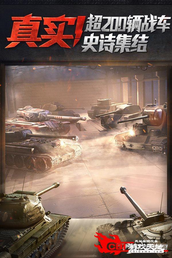 坦克世界闪击战图3