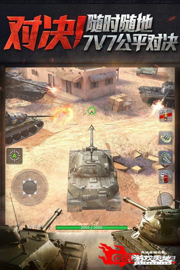坦克世界闪击战图4