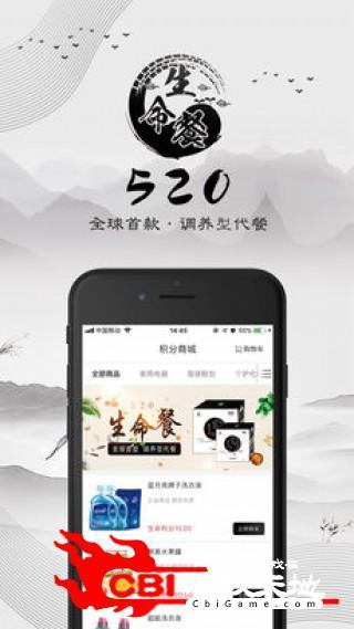 生命餐采购app图2