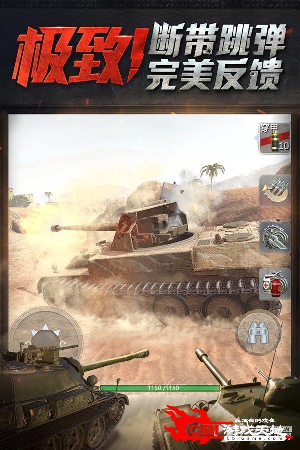 坦克世界闪击战图2