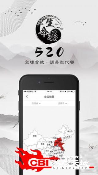 生命餐采购app图0