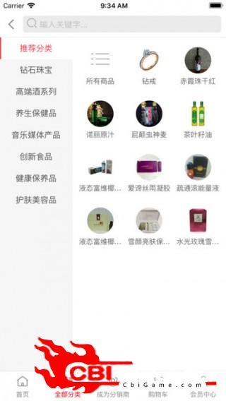 润泽华商优惠购物图1