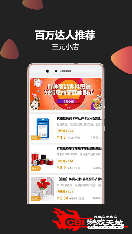 淘淘云店网上购物图2