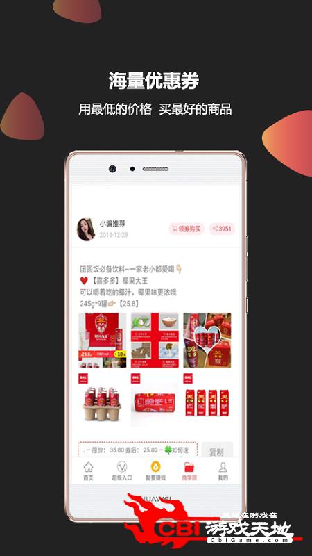 淘淘云店网上购物图1