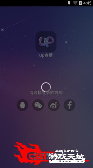 Up直播app在线直播图2