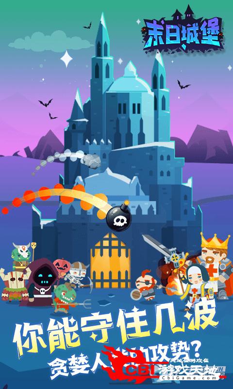 末日城堡图4