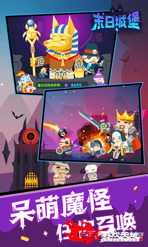 末日城堡图3