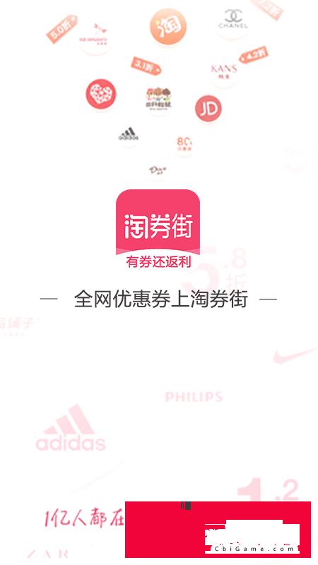 淘券街网购图0