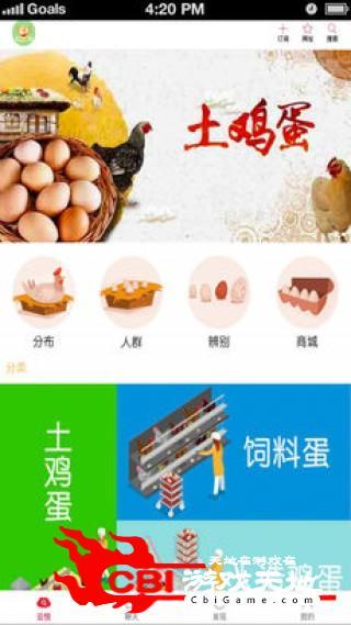 卖鸡蛋平台购物图0