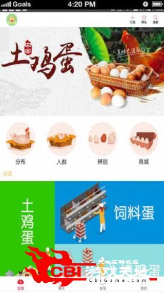 卖鸡蛋平台购物图3
