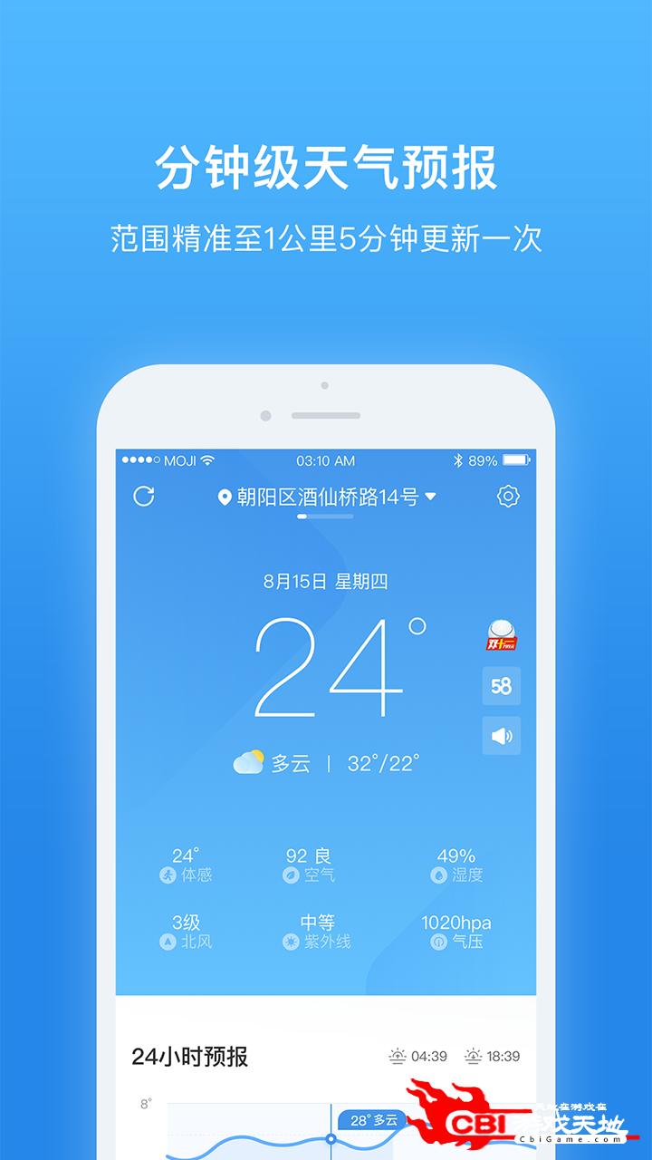 天气非常准天气预报图0