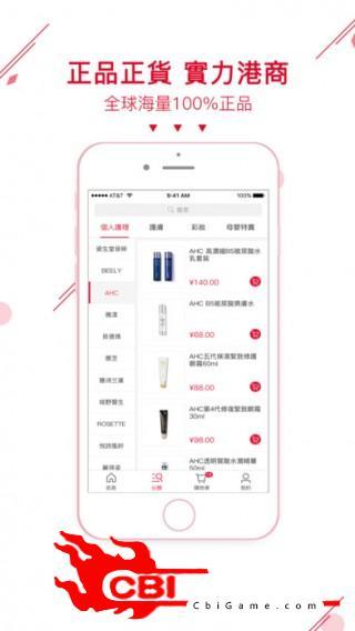 港顏藥粧优惠购物图2