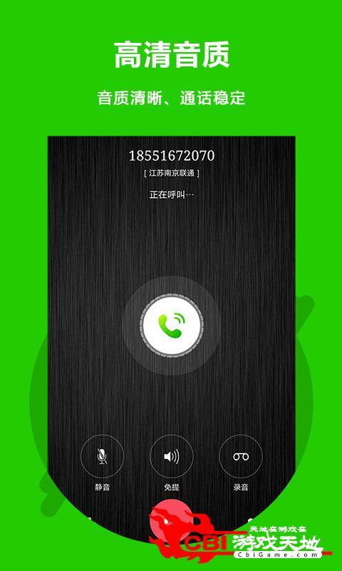 北瓜网络电话社交聊天图1
