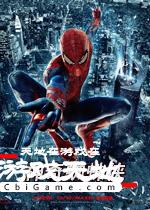 蜘蛛侠图0