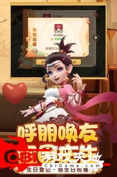 梦幻西游手游藏宝阁图3