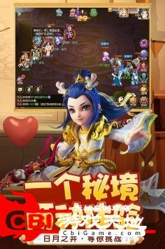 梦幻西游手游藏宝阁图4