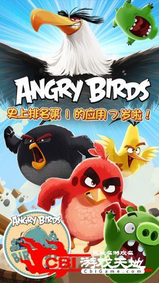 愤怒的小鸟图0