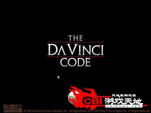 达芬奇密码图0