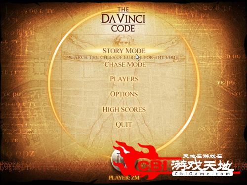 达芬奇密码图1