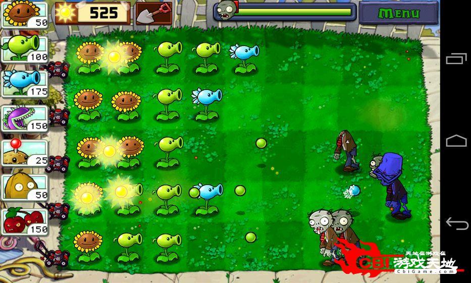 植物大战僵尸1图1
