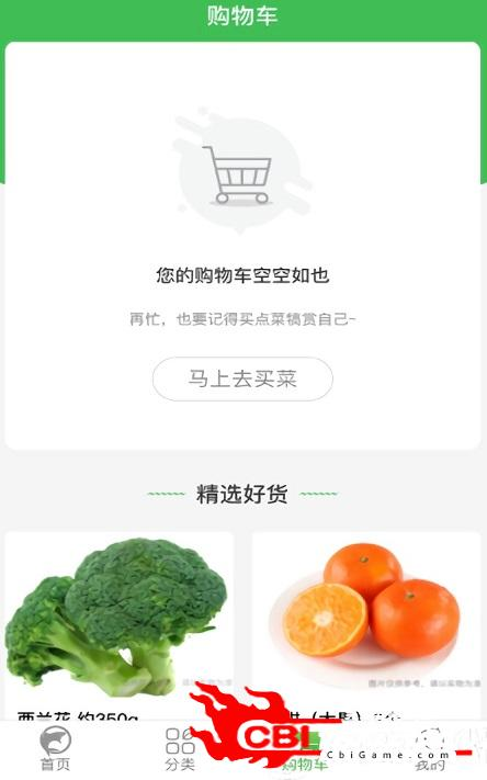 多多买菜图3
