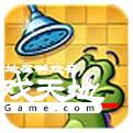 鳄鱼洗澡图4