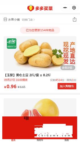 多多买菜图0