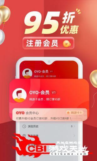 oyo酒店图0
