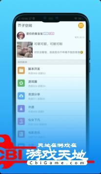 芥子空间app图2