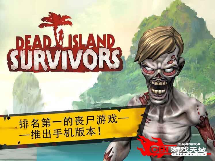 死亡岛图0