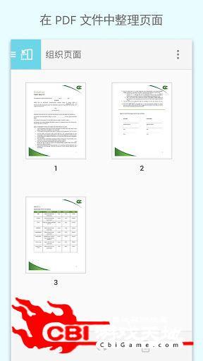pdf阅读器图2