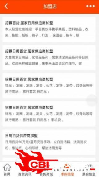 重庆百货网购图1