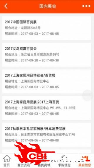 重庆百货网购图3