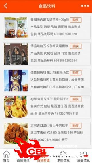 重庆百货网购图0