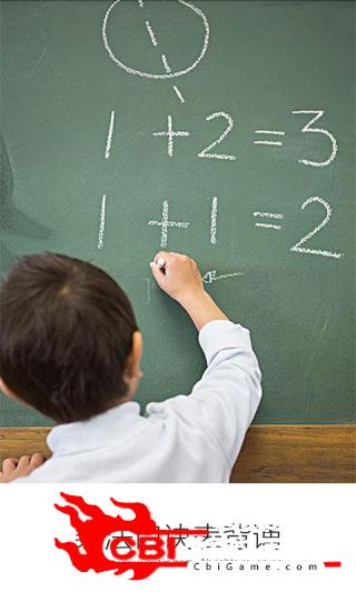 乘法口诀表背诵学习图0