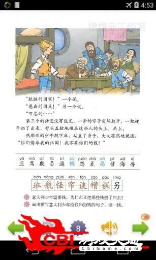 三年级语文上北师大版图2