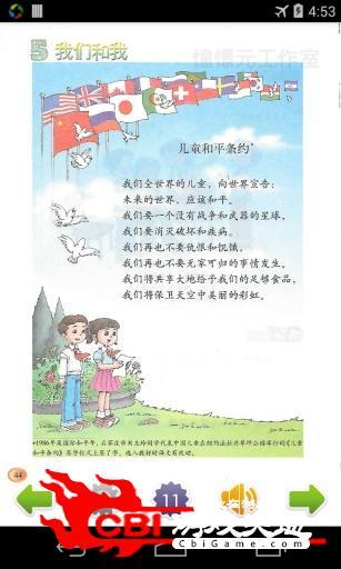 三年级语文上北师大版图3