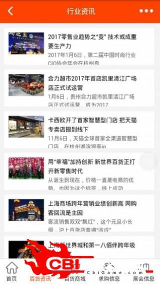 重庆百货网购图4