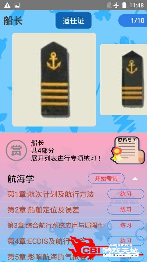 船员考试通图1