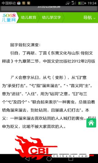 汉字读书识字早教图0