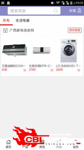 广西家电信息网购物图3